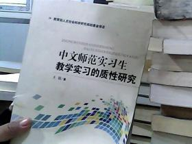中文师范实习生教学实习的质性研究