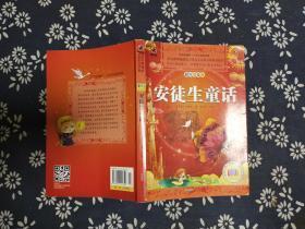 安徒生童话 语文新课标 小学生阅读经典