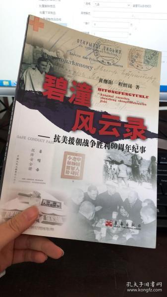 碧潼风云录:抗美援朝战争胜利60周年纪事