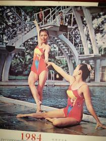 1984年历海报插页,花样游泳美女,夏日海南岛,沙头角文体活动(单张)