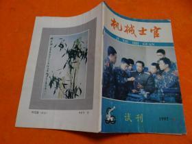 机械士官1995年第1期