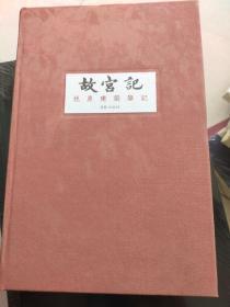 故宫记--祝勇建筑笔记(未开封)   S4-5L