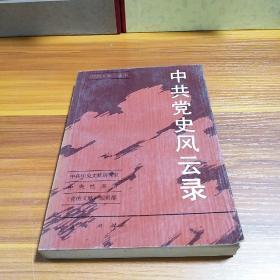 中共党史风云录