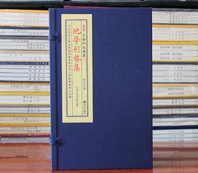 地学形势集堪舆术子部珍本备要210山法水法龙脉点穴全8册宣纸线装古籍