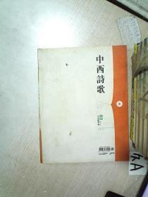 中西诗歌 2010 3