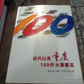 近代以来重庆100件大事要览(中、英两文加图集)