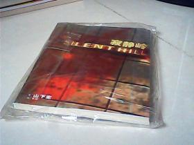 Silent Hill 寂静岭官方小说 游小说出品  带光盘