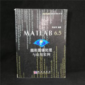MATLAB 6.5图形图像处理与应用实例——MATLAB语言应用系列书