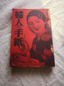 百年老书!!!《妇人手纸》,昭和九年,主妇之友附录 ,品好自然旧,此书已绝迹,其中三分之一为硬笔字的内容 ,值得收藏