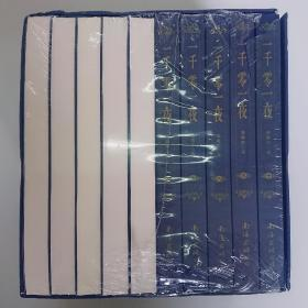 一千零一夜 分夜全译本(全10册)  南海出版公司