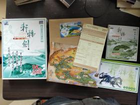 游戏光盘:轩辕剑 网络版(1张光盘+充值卡+回函卡+神魔异事录+1张地图)