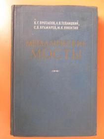 1957年外文书【关于桥梁设计】