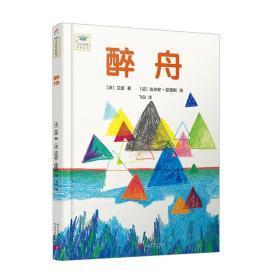 文学经典启蒙绘本:醉舟(儿童精装绘本)