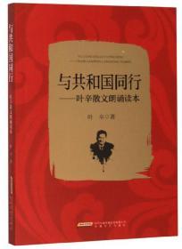 与共和国同行:叶辛散文诵读本
