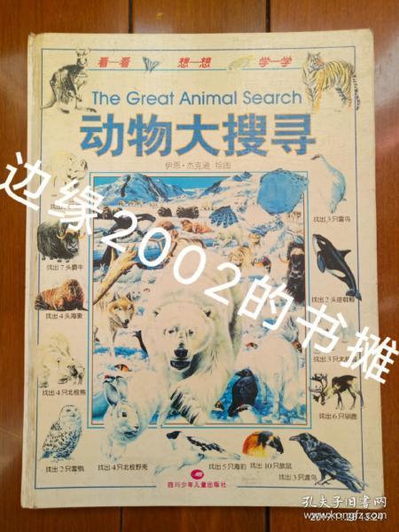 动物大搜寻:[图集]
