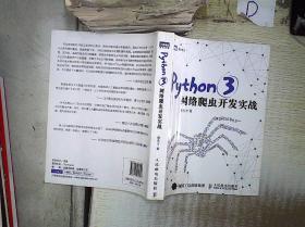 Python 3网络爬虫开发实战*-