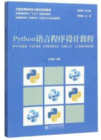 Python语言程序设计教程
