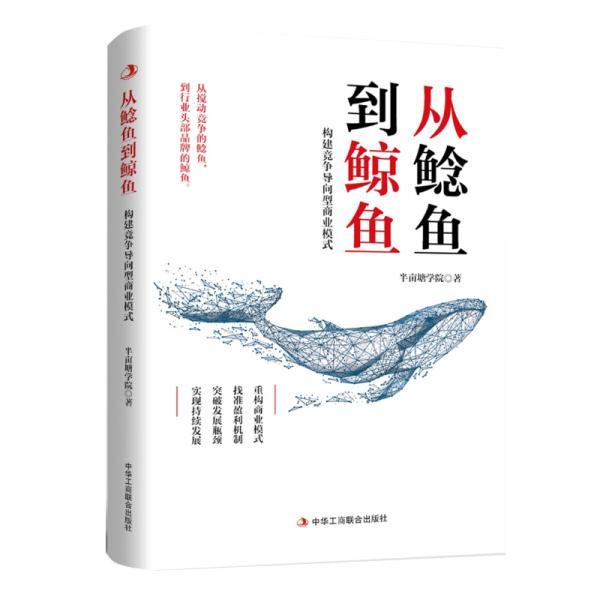 从鲶鱼到鲸鱼:构建竞争导向型商业模式