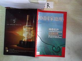 中国国家地理    2012  8