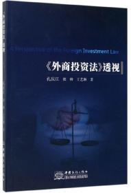 《外商投资法》透视