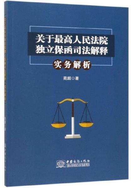 关于最高人民法院独立保函司法解释实务解析