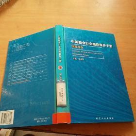 中国粮食行业联络服务手册.9.国际部分.9.International volume:[中英文本]