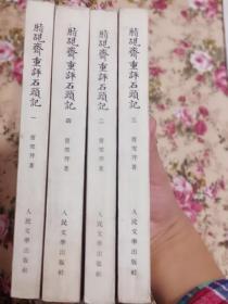 脂砚斋重评石头记(全四册)75年一版一印!