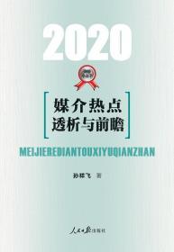 媒介热点透析与前瞻·2020