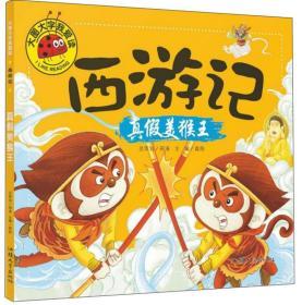 西游记:真假美猴王/大图大字我爱读