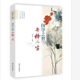 国学之智 开释人生 guo xue zhi zhi kai shi ren sheng 专著 张笑恒编著
