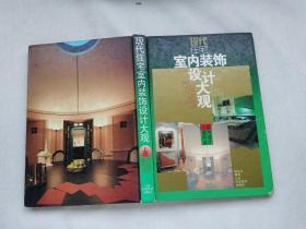 现代住宅室内装饰设计大观 上