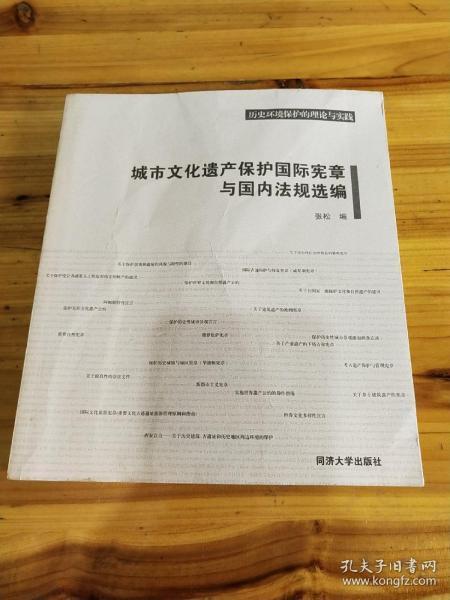 城市文化遗产保护国际宪章与国内法规选编