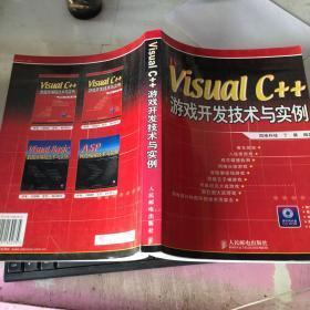 Visual C++游戏开发技术与实例