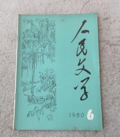 人民文学1980年第6期