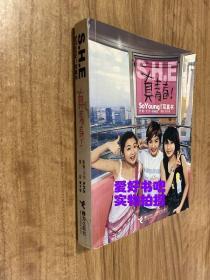S.H.E 真青春 写真集 SoYoung!写真书