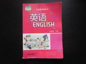 义务教育教科书 英语 九年级 下册