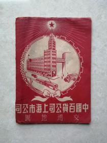 建国初《上海市交通图》,一张很特别的地图,稀见,极具收藏价值。