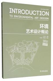 環境藝術設計概論/藝術與設計系列