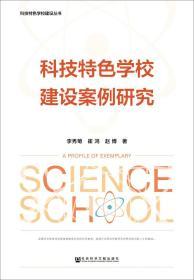 科技特色学校建设案例研究