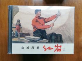 上美 连环画 小精 红岩(8册)