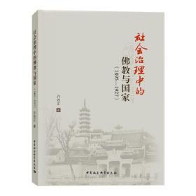 社会治理中的  佛教与国家
