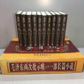 李自成(全10卷)【精装、未阅、原盒】【全新未翻阅 一版一印 正版现货 多图拍摄 看图下单】