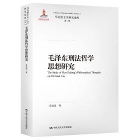 马克思主义研究论库·第二辑:毛泽东刑法哲学思想研究