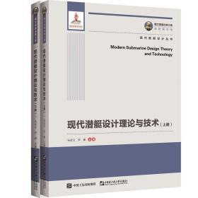 现代潜艇设计理论与技术国之重器出版工程