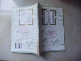插图本中国文学小丛书:左思·刘琨。