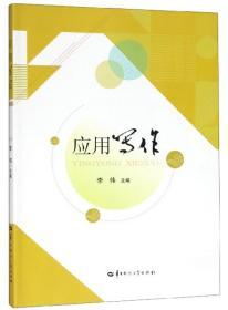 应用写作  李伟 编  华中师范大学出版社  9787562285564