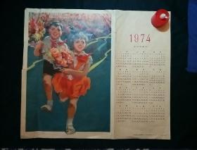 1974年月历