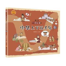 (精装绘本)孩子一读就懂的中华上下五千年2