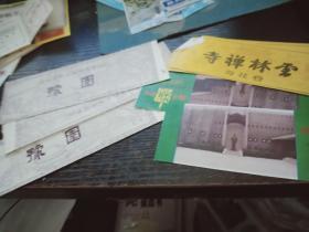 门票【云林禅寺2张, 梅园新村纪念馆2张,豫园3张】