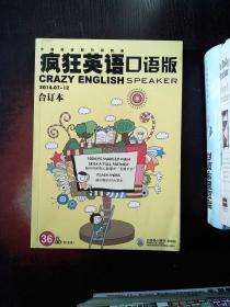 疯狂英语 口语版 2014.07-12合订本(含光盘)